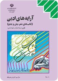 http://dl.soalsara.ir/files/d/3/e/arayeh%20adabi/arayehha.jpg