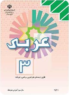 http://dl.soalsara.ir/files/d/3/r/moshtarak/arabi/arabi.jpg