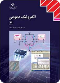 http://dl.soalsara.ir/files/d/fani/3/electronic.omoomie2/elektronike%20omoomie%202.jpg