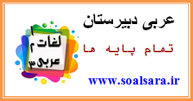 عربی دبیرستان