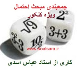 http://dl.soalsara.ir/files/pic/400.jpg