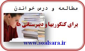 مطالعه و درس خواندن