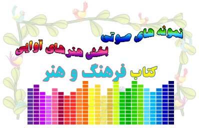 http://dl.soalsara.ir/files/rahnamaee/honar/pic/10.jpg