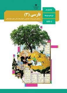 نمونه سوالات امتحان نهایی فارسی 3 پایه دوازدهم