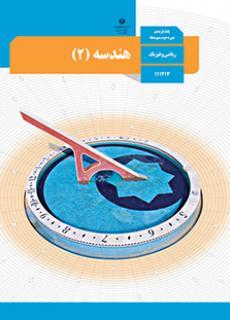 کتاب هندسه 2 پایه یازدهم ریاضی