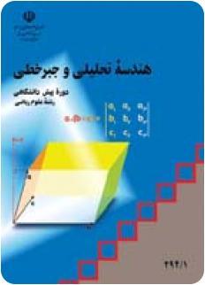 هندسه تحلیلی و جبر خطی