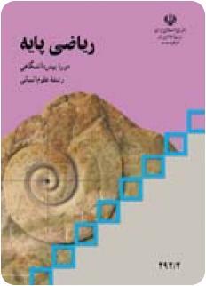 ریاضی پایه چهارم انسانی