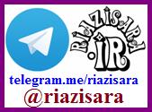 کانال تلگرام ریاضی سرا