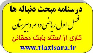 جزوه دنباله ها