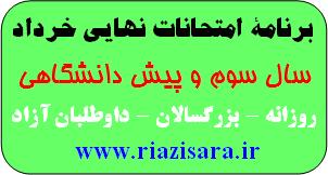 برنامه امتحانات خرداد,برنامه امتحان نهایی خرداد