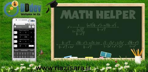 دانلود Math Helper - ماشین حساب جامع و منحصر به فرد اندروید
