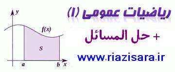 ریاضی عمومی 1 + حل المسائل