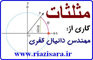 نسبت های مثلثاتی