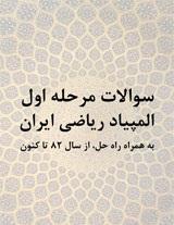 سوالات المپیاد ریاضی ایران