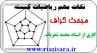 گراف,ریاضیات گسسته,محمد شعرباف