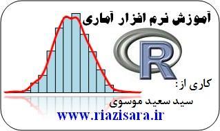 آموزش R,آموزش نرم افزار آماری r