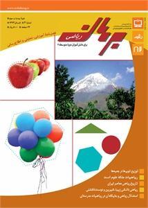 مجله رشد برهان ریاضی متوسطه دوم تابستان 93