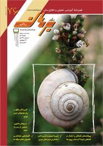 مجله رشد برهان ریاضی متوسطه دوم زمستان 91
