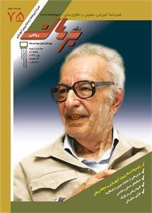 مجله رشد برهان ریاضی متوسطه دوم پاییز 91