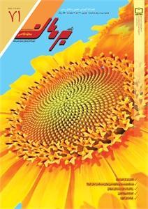 مجله رشد برهان ریاضی متوسطه دوم پاییز 90