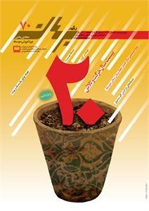 مجله رشد برهان ریاضی متوسطه دوم تابستان 90