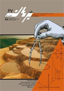 مجله رشد برهان ریاضی متوسطه دوم پاییز 89