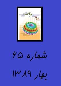 مجله رشد برهان ریاضی متوسطه دوم بهار 89