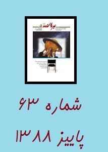 مجله رشد برهان ریاضی متوسطه دوم پاییز 88