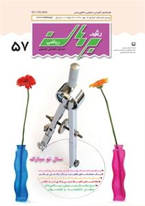 مجله رشد برهان ریاضی متوسطه اول بهار90