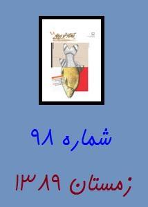 مجله رشد آموزش ریاضی زمستان 88