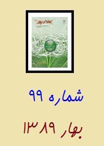 مجله رشد آموزش ریاضی بهار 89