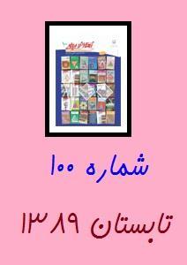 مجله رشد آموزش ریاضی تابستان 89