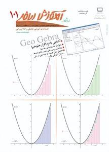 مجله رشد آموزش ریاضی پاییز 89
