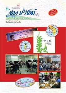 مجله رشد آموزش ریاضی زمستان 91