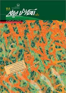 مجله رشد آموزش ریاضی بهار 92