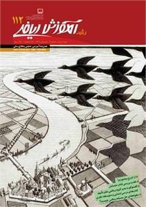 مجله رشد آموزش ریاضی تابستان 92