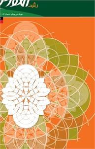 مجله رشد آموزش ریاضی پاییز 92