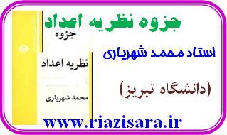 جزوه نظریه اعداد دکتر محمد شهریاری