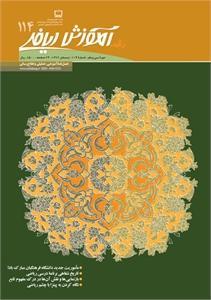 مجله رشد آموزش ریاضی زمستان 92