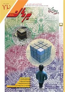 مجله رشد برهان ریاضی متوسطه دوم زمستان 90