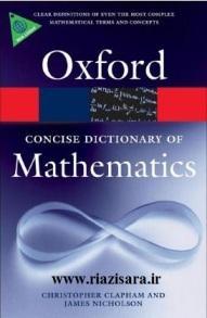 فرهنگ لغت آکسفورد,لغت نامه ریاضی آکسفورد