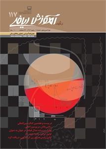 مجله رشد آموزش ریاضی پاییز 93