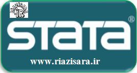 نرم افزار آماری STATA