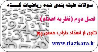 نمونه سوالات و پاسخنامه مبحث نظریه اعداد ریاضیات گسسته