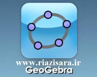 geogebra-apk,نسخه اندروید جئوجبرا