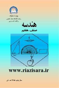 کتاب هندسه افغانستان