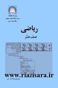 کتاب ریاضی 7 افغانستان