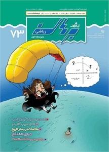 مجله رشد برهان ریاضی متوسطه اول بهار 94