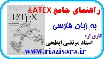 latex آموزش لاتکس, آموزش