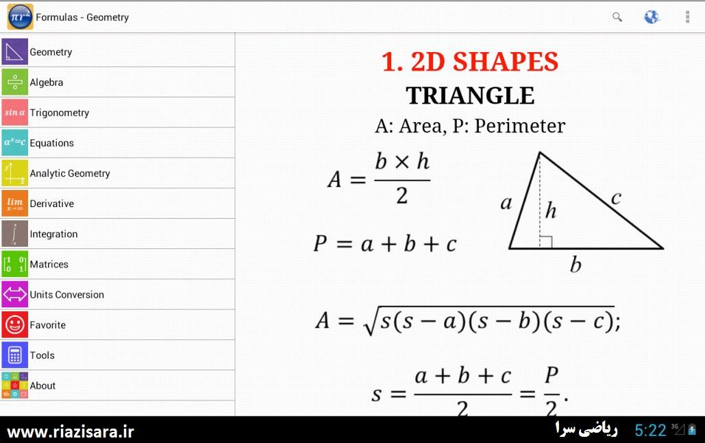 Maths Formulas,نرم افزار فرمول های ریاضی برای اندروید